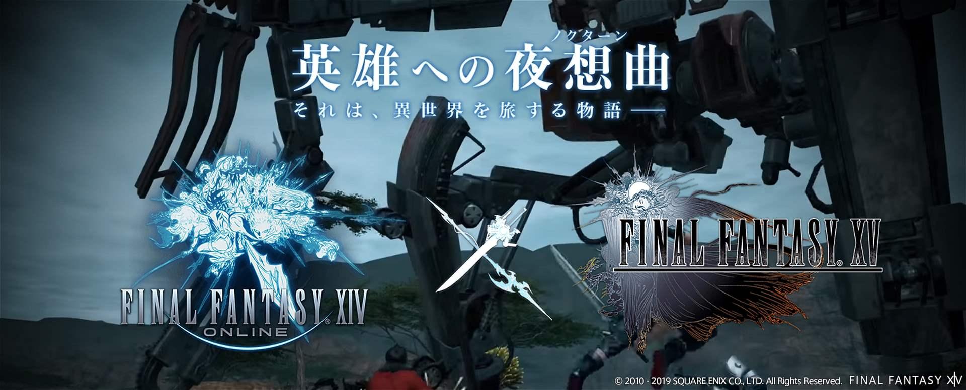 【FF14】FF14 × FF15 コラボ「英雄への夜想曲」本日2019年4月16日17時より開始!